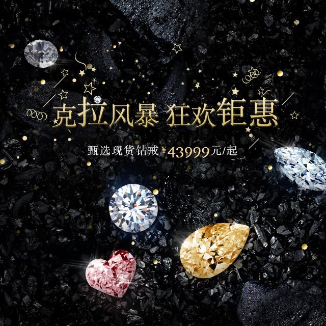 钻石都有哪些颜色?哪种最贵?
